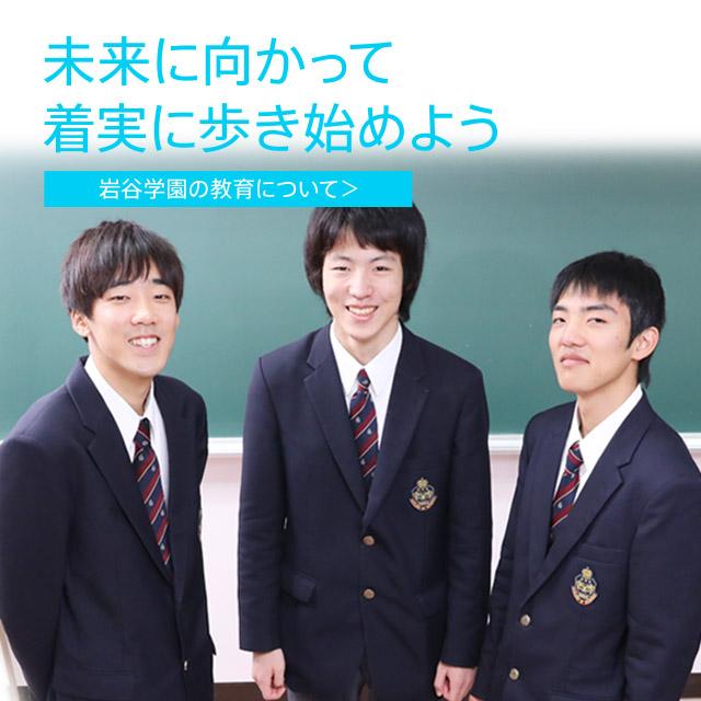 神奈川県横浜市 岩谷学園高等専修学校