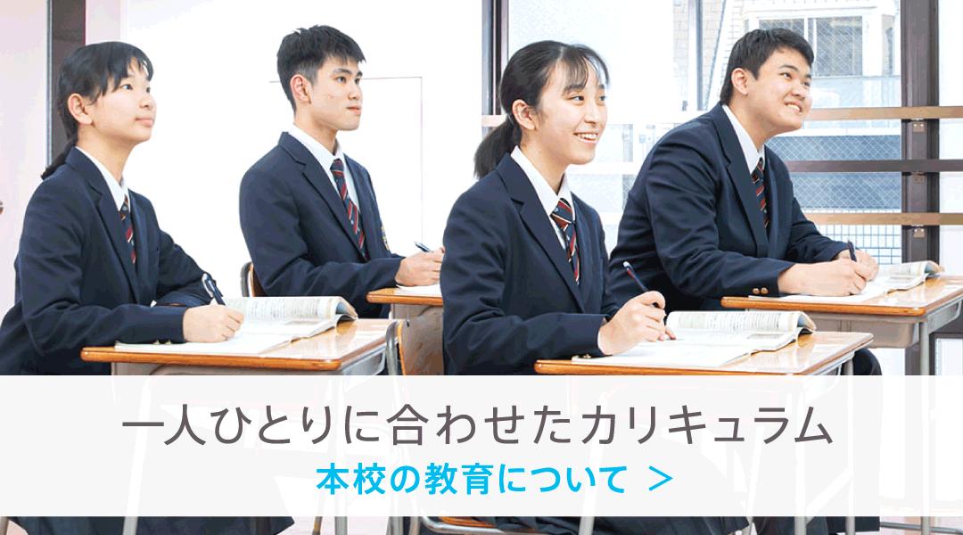 本校の教育について